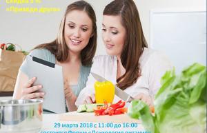 29 марта 2018 c 11:00 до 16:00 состоится Форум «Психология питания». Скидка 5 % «Приведи друга»!